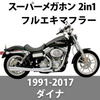 スーパートラップ 2in1 マフラー スーパーメグ クローム 12-17 ダイナ 1800-1374