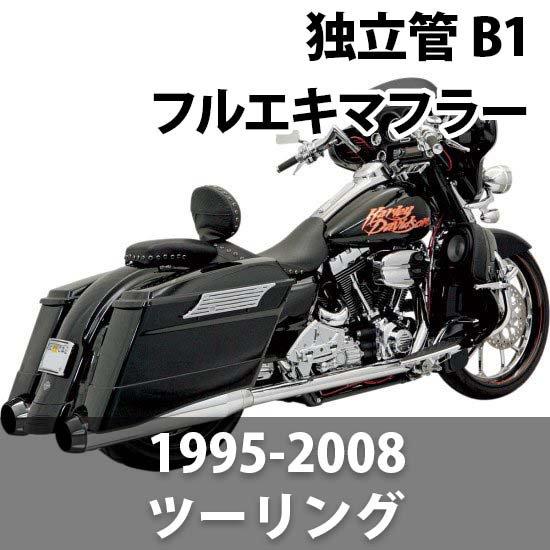 バッサニ +P BAGGER STEPPED トゥルーデュアル B1 クローム 95-08 ツアラー 1800-1364