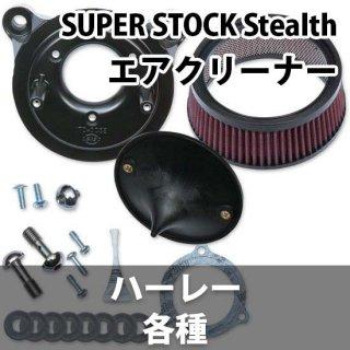 S&S SUPER STOCK Stealth エアークリーナーキット 08-17ツインカムの電子スロットルモデル 170-0301A