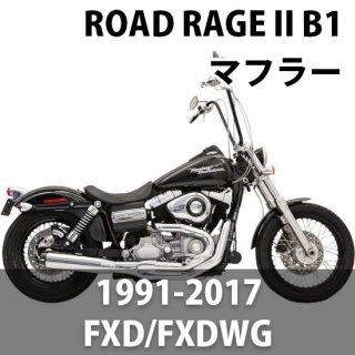 バッサニ ROAD RAGE II B1 マフラー クローム 91-17 FXD/FXDWG 1800-1302