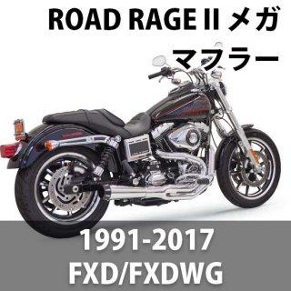 バッサニ ROAD RAGE II メガパワー マフラー クローム 91-17 FXD/FXDWG 1800-2171