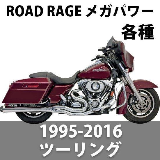 バッサニ ROAD RAGE II メガパワー マフラー クローム/ブラックエンド 95-16 ツーリング 1800-1282
