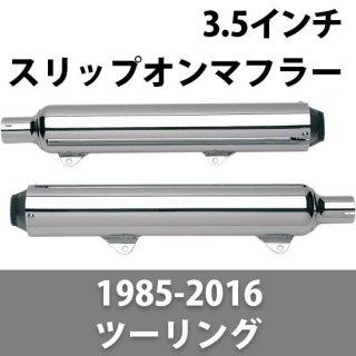 カーカー 3.5インチ スリップオンマフラー 10-16 ツーリング 1801-0374