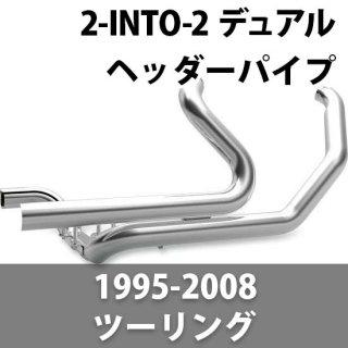 クロームワークス 2-INTO-2 デュアルヘッダー システム クローム 99-08 ツーリング 1802-0121