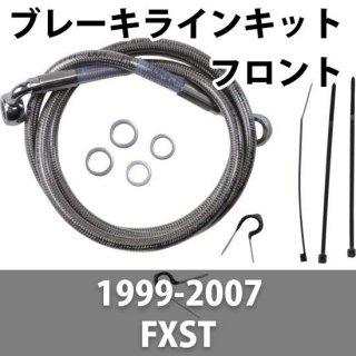DRAG ステンレス フロント ブレーキラインキット ストックサイズ 1999-07 FXST 1204-2746