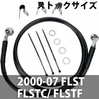 DRAG ブラック フロント ブレーキラインキット ストックサイズ 2000-07 FLST/ FLSTC/ FLSTF  1741-2538
