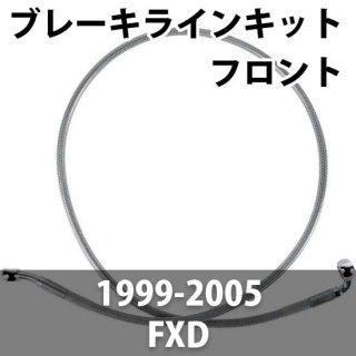 DRAG ブラック フロント ブレーキラインキット ストックサイズ 1999-05 FXD 1741-2556