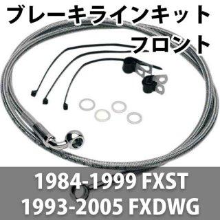DRAG ステンレス フロント ブレーキラインキット +2インチ 1999-05 FXDWG 1741-2657