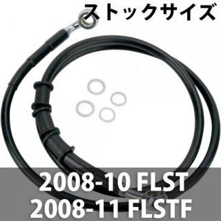 DRAG ブラック フロント ブレーキラインキット ストックサイズ 2008-10 FLST/ 2008-11  FLSTF  1741-2798
