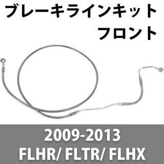 DRAG ステンレス フロント ブレーキラインキット ストックサイズ 2009-13 FLHT/ FLHR/ FLTR/ FLHX ABS付(アッパー側)  1741-2926