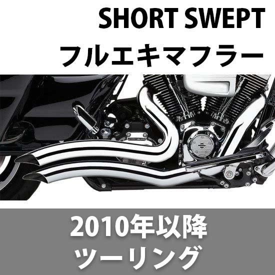 コブラ SPEEDSTER SHORT SWEPT マフラー クローム 10-16 ツーリング 1800-1489