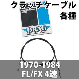DRAG クラッチケーブル H,E ステンメッシュ 50インチ 70-84FL/FX 4速 0652-1534