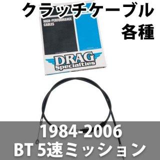DRAG クラッチケーブル H,E ステンメッシュ 57.93インチ 84-06BT5速 0652-1473