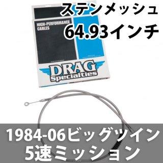 DRAG クラッチケーブル H,E ステンメッシュ 64.93インチ 84-06BT5速 0652-1471