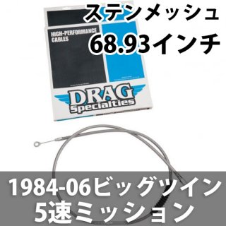 DRAG クラッチケーブル H,E ステンメッシュ 68.93インチ 84-06BT5速 0652-1456