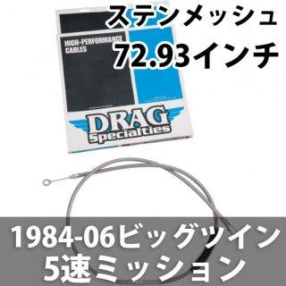 DRAG クラッチケーブル H,E ステンメッシュ 72.93インチ 84-06BT5速 0652-1457
