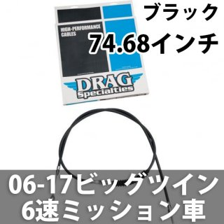 DRAG クラッチケーブル H,E ブラック 74.68インチ 06-17ビッグツイン 6速ミッション車 0652-1432