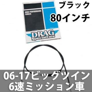 DRAG クラッチケーブル H,E ブラック 80インチ 06-17ビッグツイン 6速ミッション車 0652-1503