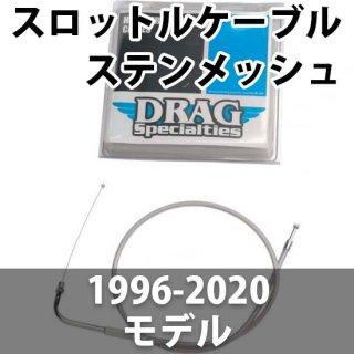 DRAG スロットルケーブル(引き側) ステンメッシュ 26.5インチ 1996-2019モデル 0650-0286