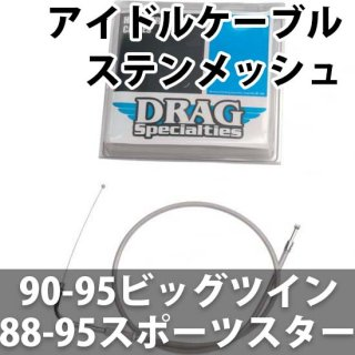DRAG アイドルケーブル(戻し側) ステンメッシュ 30インチ 90-95ビッグツイン/88-95スポーツスター 0651-0115