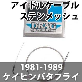 DRAG アイドルケーブル(戻し側) ステンメッシュ 30インチ 1981-1989 ケイヒンバタフライ 0651-0646