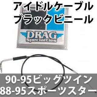 DRAG アイドルケーブル(戻し側) ブラックビニール 30インチ 90-95ビッグツイン/88-95スポーツスター 0651-0152