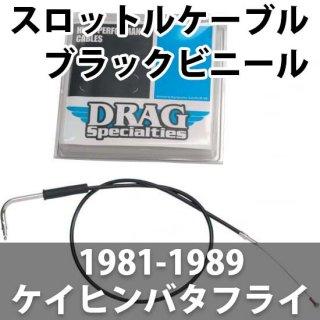 DRAG スロットルケーブル(引き側) ブラックビニール 30インチ 1981-1989 ケイヒンバタフライ 0650-1084