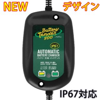 バッテリーテンダー ウオータープルーフ800 日本仕様 022-0150-DL-JP
