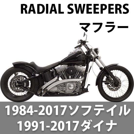 バッサニ RADIAL SWEEPERS マフラー クローム/クローム 84-17 ソフテイル 91-17 ダイナ 1800-1611