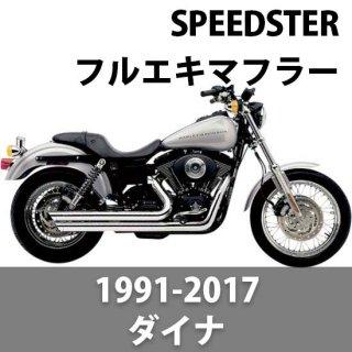 コブラ SPEEDSTER マフラー スラッシュダウン クローム 12-17 ダイナ 1800-1399