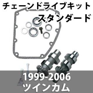 S&S 509C チェーンドライブカムシャフトキット 99-06 ツインカム 330-0016