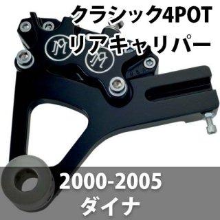 パフォーマンスマシン Classic 4POT リアキャリパー コントラストカット 00-05ダイナ 1283-0052-BM