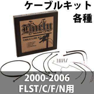 バーリー ケーブル延長キット ブラックビニール 14インチエイプ用 2000-06FLST/C/F/N 0610-0478