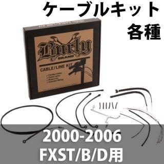 バーリー ケーブル延長キット ブラックビニール 14インチエイプ用 2000-06 FXST/B/D 0610-0480