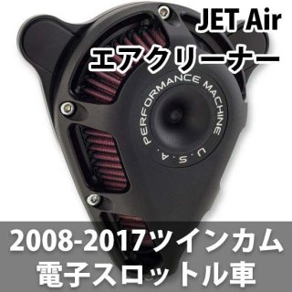 パフォーマンスマシン JET Air エアクリーナー ブラック 08-17ツインカムの電子スロットルモデル 0206-2113-SMB