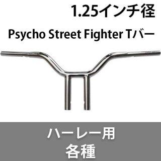 WILD 1 1.25 CHUBBY Psycho STREET FIGHTER ハンドル 10インチ クローム 0601-2859