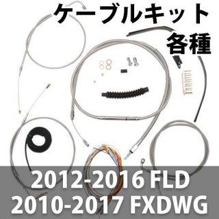LA チョッパー ケーブル延長キット ステンレス 12-14インチエイプ用 2012-16 FLD, 2010-17 FXDWG 0610-1364