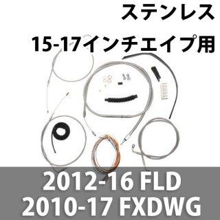 LA チョッパー ケーブル延長キット ステンレス 15-17インチエイプ用 2012-16 FLD, 2010-17 FXDWG 0610-1366