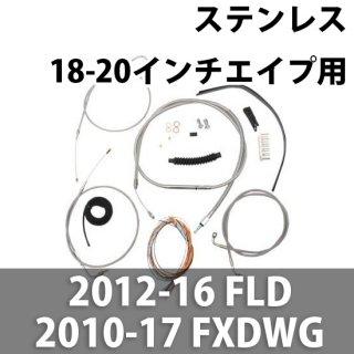 LA チョッパー ケーブル延長キット ステンレス 18-20インチエイプ用 2012-16 FLD, 2010-17 FXDWG 0610-1368