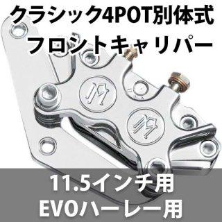 パフォーマンスマシン フロント 4POT クラシックキャリパー 別体式 左側 11.5インチ径の84-99モデル用 ポリッシュ 1213-0017-P