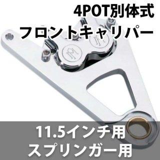 パフォーマンスマシン フロント 4POT キャリパー 別体式 右側 11.5インチ径 88-99FXSTS用 ポリッシュ 1217-0017-P