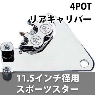 パフォーマンスマシン リア 4POT リアキャリパー クローム 11.5ディスク 05-07スポーツスター 1293-0052-CH