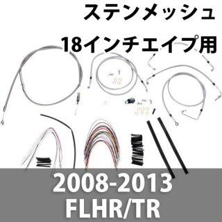 バーリー ケーブル延長キット ステンレスティール 18インチエイプ用 2008-13 FLHR/TR  ABSアリ 0610-0748