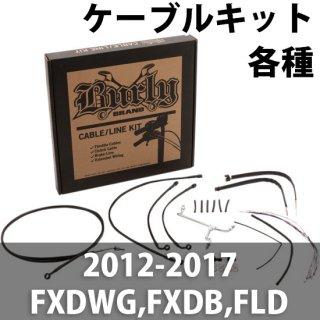 バーリー ケーブル延長キット ブラックビニール 12インチエイプ用 12-17 FXDWG,FXDB,FLD ABS付き 0610-1666