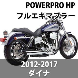 コブラ POWERPRO HP 2-INTO-1 RPT マフラー クローム 12-17 ダイナ 1800-1918