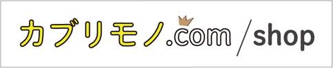 カブリモノ.com 通販ショップ/動物かぶりものサンバイザー帽子応援グッズ