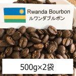 ルワンダスペシャルティ<500g×2袋>ブルボン種