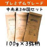 中南米3カ国コーヒーセット<100g×3袋>