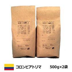 コロンビアトリマ<500g×2袋>