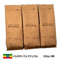 イルガチャフェナチュラル<150g×3袋>